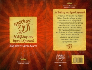 Jesus Bibel in Griechisch