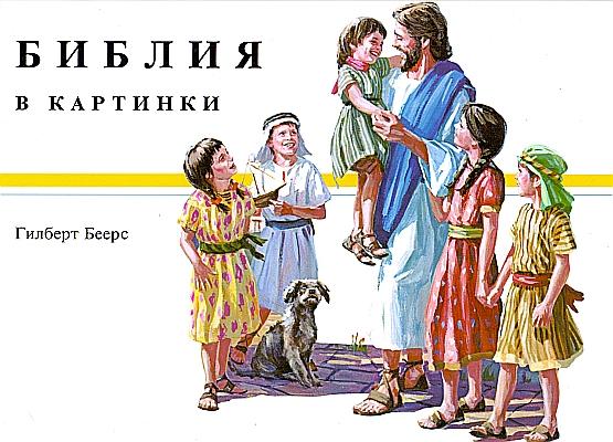 Kinder Bibel in Bulgarisch