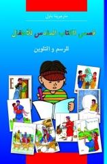 Kinder-Mal-Bibel in arabisch