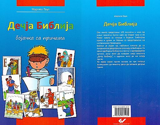 Kinder Mal Bibel in Serbisch