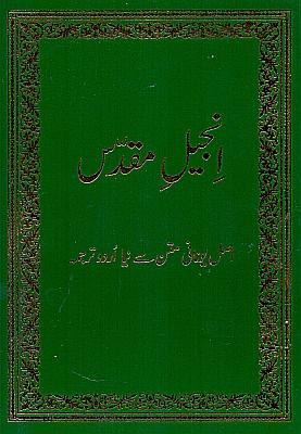 NT in Urdu