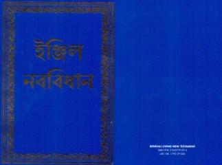 NT in Bengali