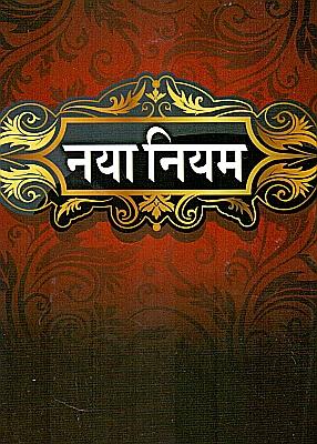 NT in Hindi