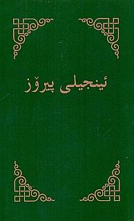 NT in Kurdisch – Sorani
