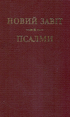 NT in Ukrainisch