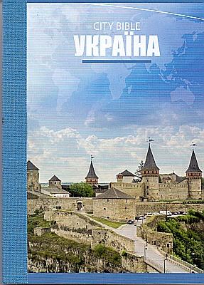 City Bibles / NT in Ukrainisch