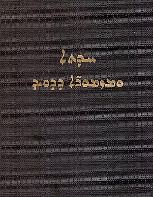 NT in Aramäisch