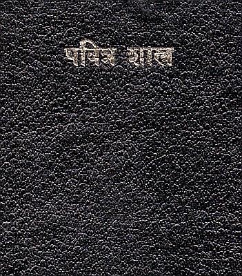 Bibel NT / AT in Marathi