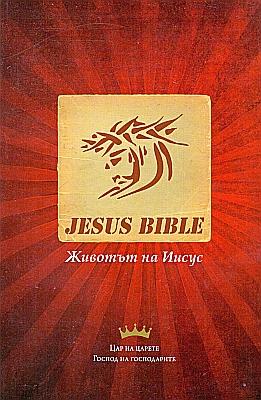NT / Jesus Bibel in Bulgarisch