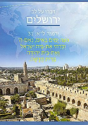 Jerusalem Bibel / NT in Hebräisch