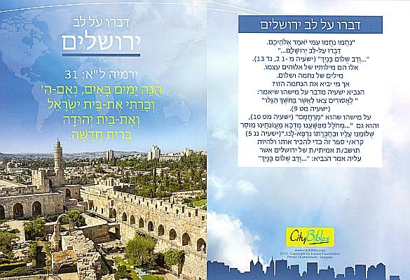 Jerusalem Bibel