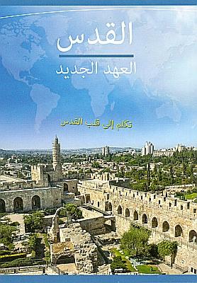 Jerusalem Bibel / NT in Arabisch