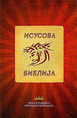 Jesus Bibel / NT in Serbisch