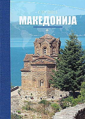 NT in Mazedonisch