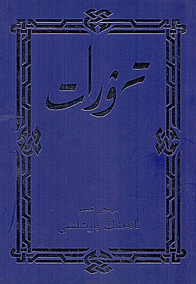 NT in Uigurisch